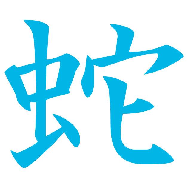 Значение тату змея иероглиф