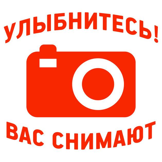 Вас снимают картинки