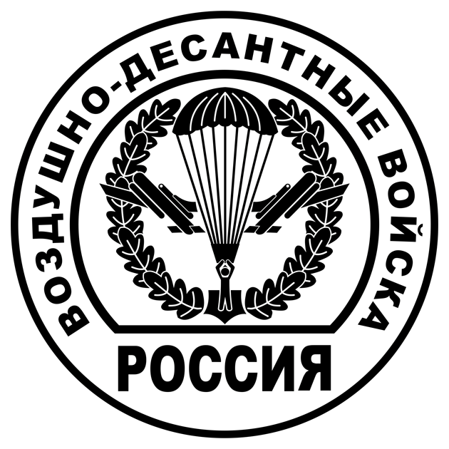 воздушно-десантные войска российской федерации эмблема пасхальных