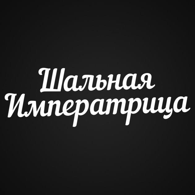 Режим шальная императрица демотиватор